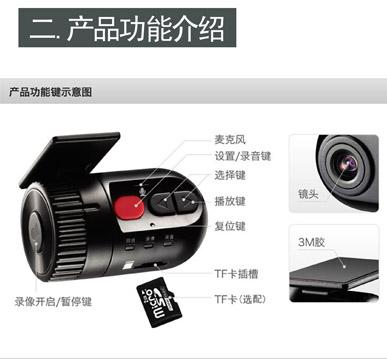 便携式行车记录仪;   2,重力感应:三轴立体碰撞加速传感器;   3,录音