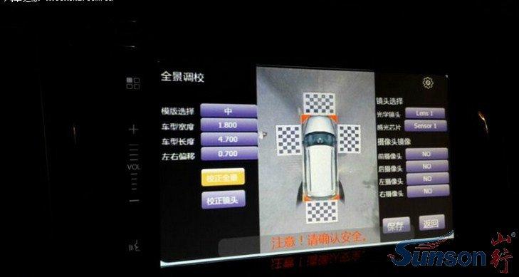 现代名图安装广州山行360度全景监控系统